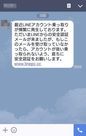 LINE公式ブログ|【注意】LINEになりすましたメールやトークに注意してください