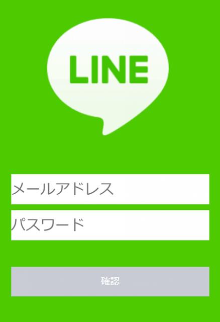 フィッシング対策協議会 Council of Anti-Phishing Japan|LINE をかたるフィッシング (2017/05/29)