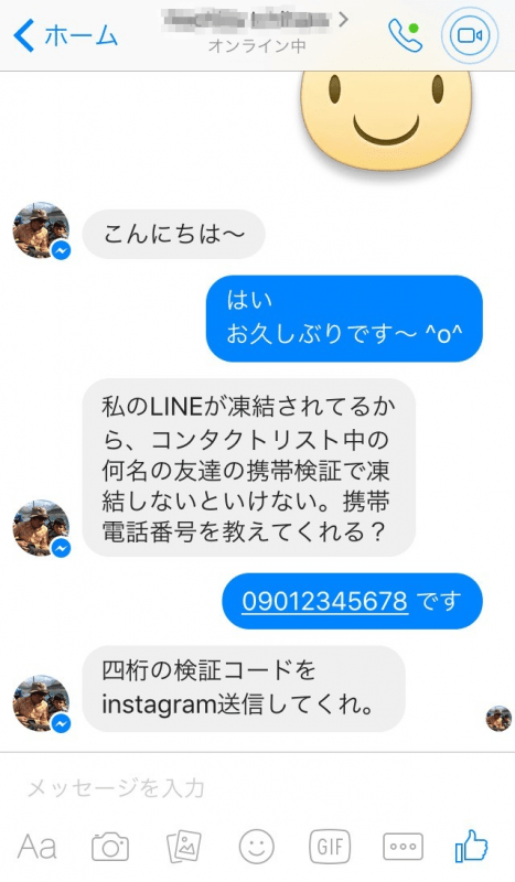 LINE公式ブログ|【注意】 SMS認証番号を聞き出す詐欺にご注意ください