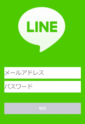 フィッシング対策協議会 Council of Anti-Phishing Japan|LINE をかたるフィッシング (2018/02/20)