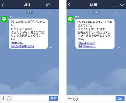 LINE公式ブログ|【セキュリティ強化】PC版LINE及びLINE ウェブストアにログインすると、LINEに通知が届くようになりました