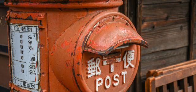 方法②:内容証明郵便を送付する