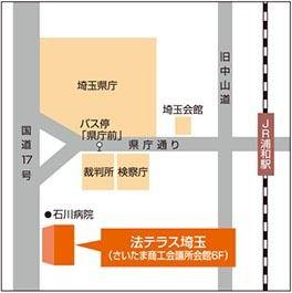 法テラス埼玉の所在地