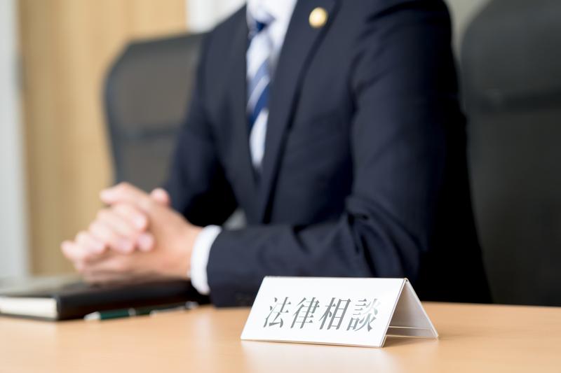 弁護士への法律相談