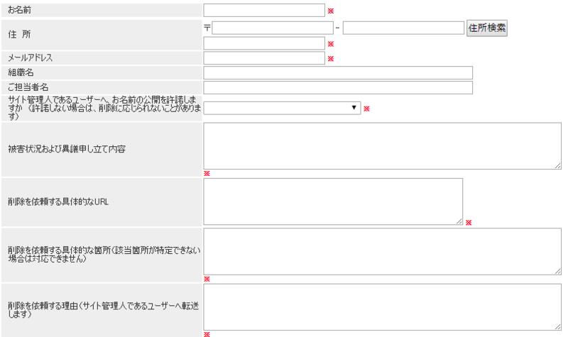 FC2 不適切サイト報告・異議申し立てフォーム
