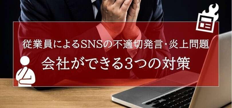 従業員によるSNSの不適切発言・炎上問題で会社ができる4つの対策
