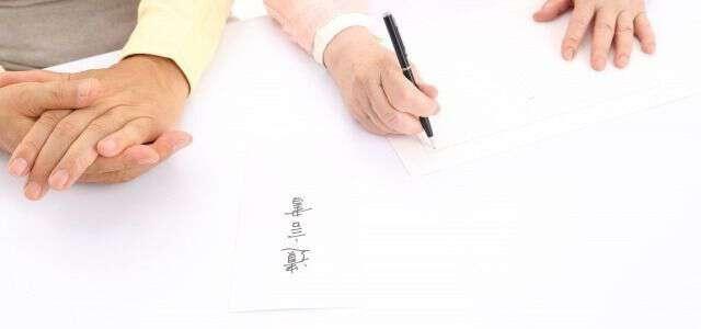 遺言書の検認手続きの全手順|図解でわかる手順と必要書類