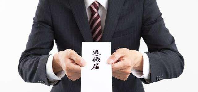 雇用保険と社会保険の要件|転職・退職したい人のための保険の知識