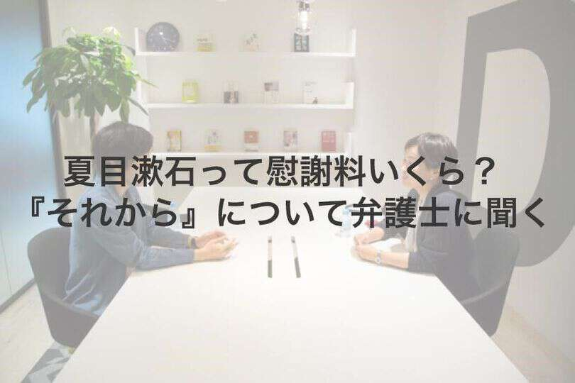 夏目漱石の小説『それから』の主人公。慰謝料請求したらいくらになる?