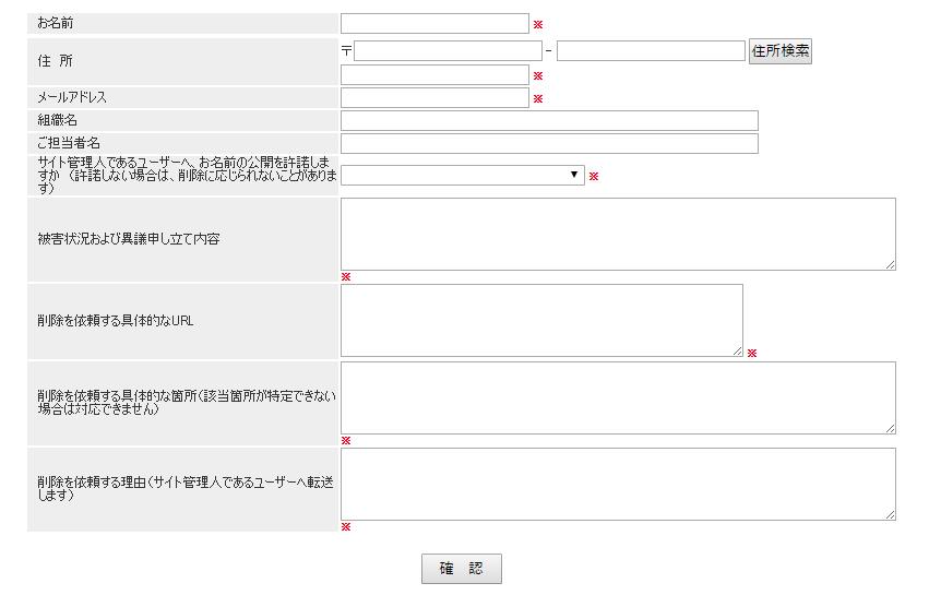 不適切サイト報告・異議申し立てフォーム|FC2ブログ