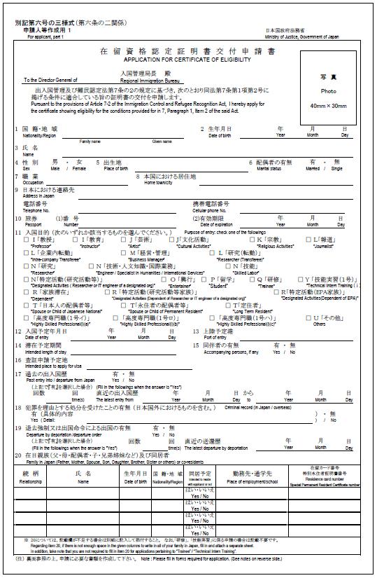 在留資格認定証明書(COE)の様式と記入例・書き方