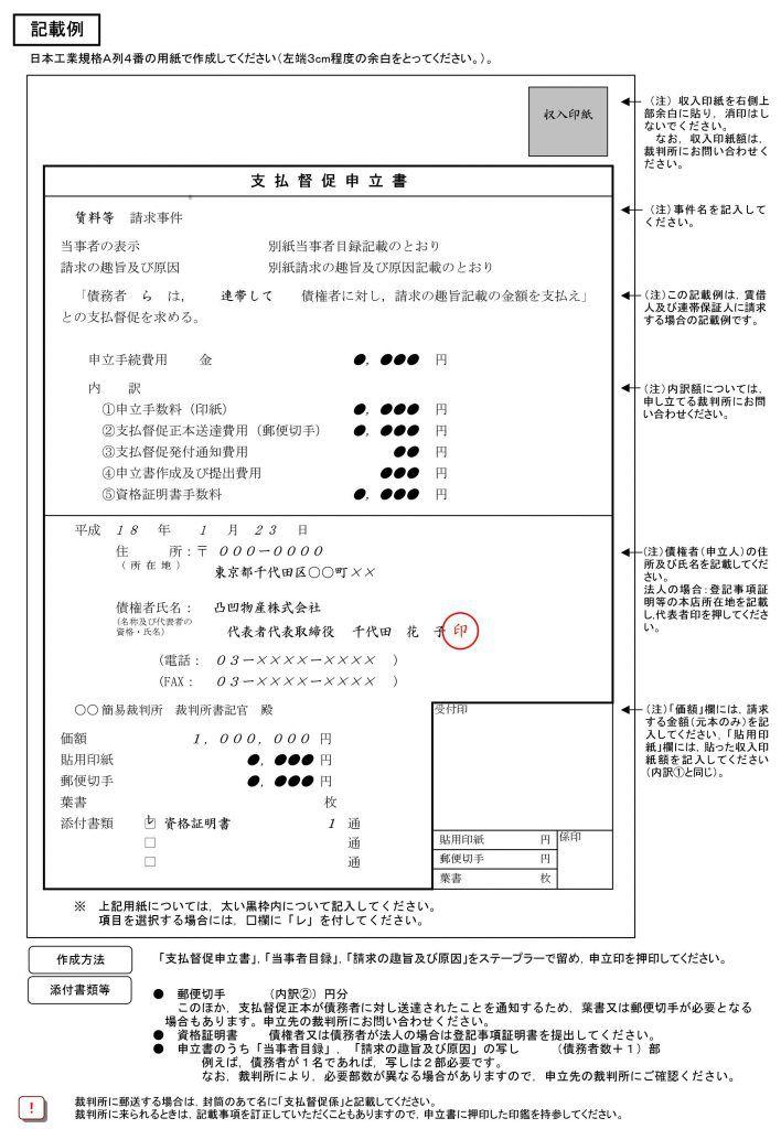 裁判所 支払督促申立書 書式の記入例